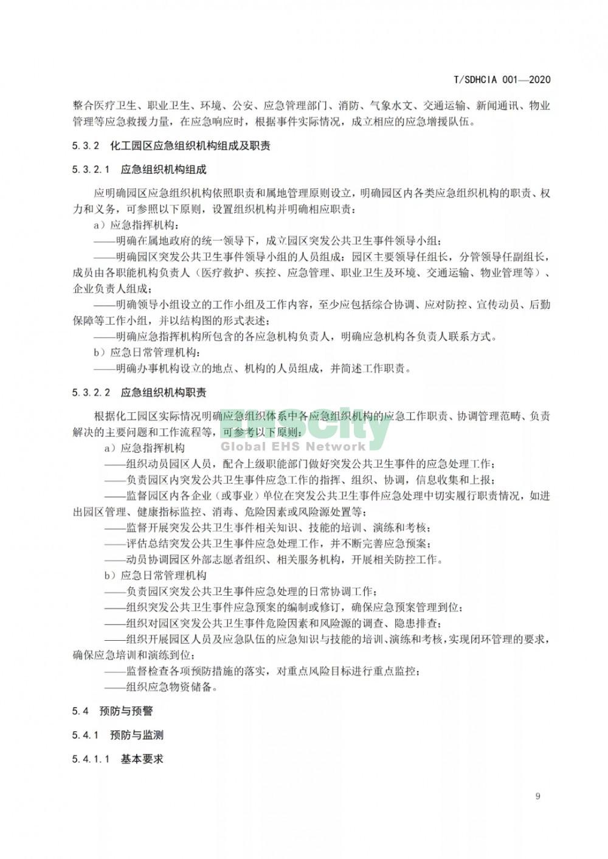 化工园区突发公共卫生事件应急预案编制导则 (15)