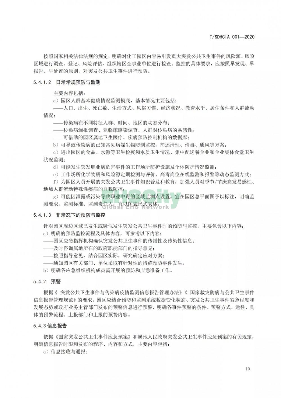 化工园区突发公共卫生事件应急预案编制导则 (16)