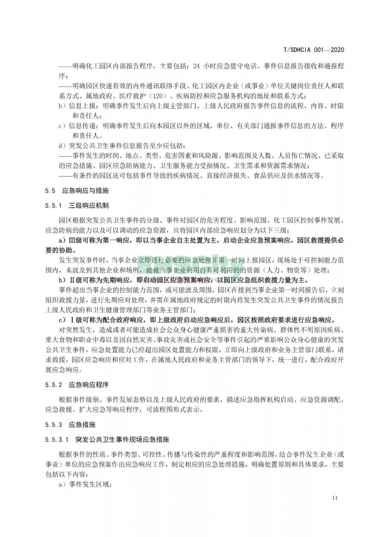 化工园区突发公共卫生事件应急预案编制导则 (17)