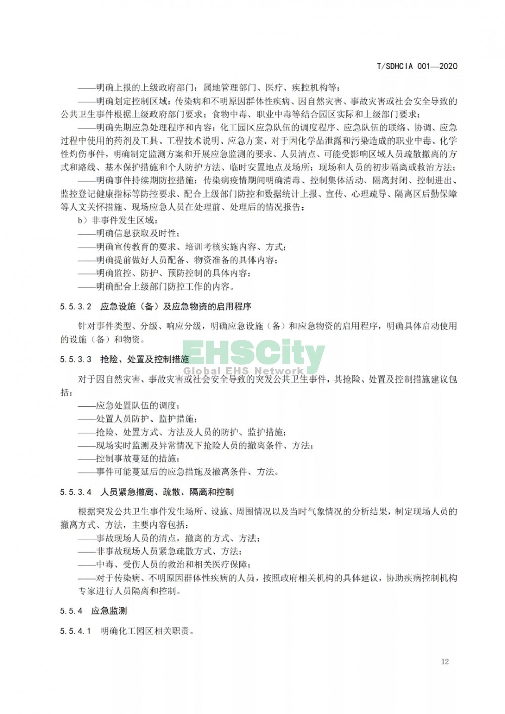 化工园区突发公共卫生事件应急预案编制导则 (18)