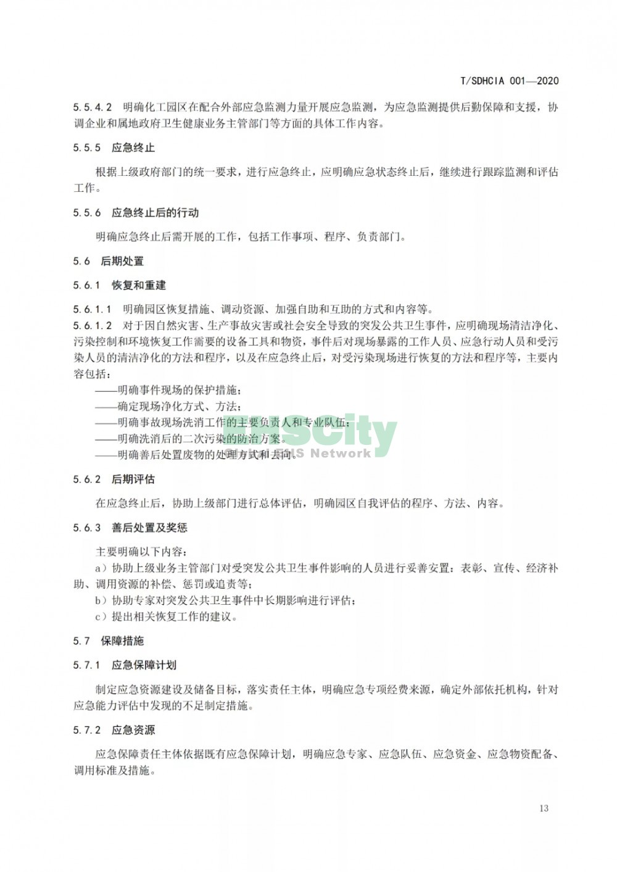 化工园区突发公共卫生事件应急预案编制导则 (19)