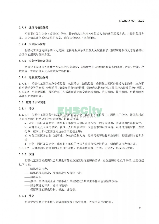 化工园区突发公共卫生事件应急预案编制导则 (20)