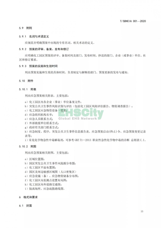 化工园区突发公共卫生事件应急预案编制导则 (21)