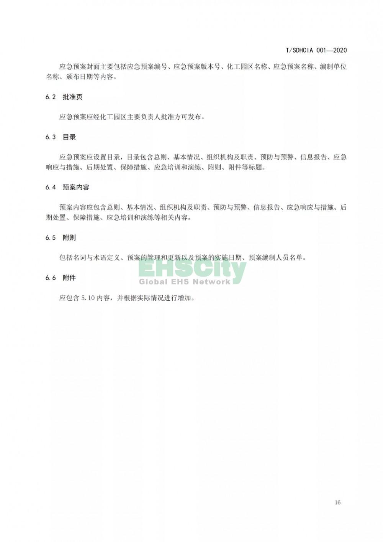 化工园区突发公共卫生事件应急预案编制导则 (22)