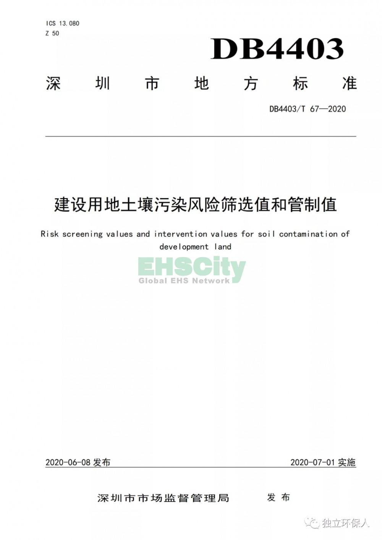 《建设用地土壤污染风险筛选值和管制值》 (1)