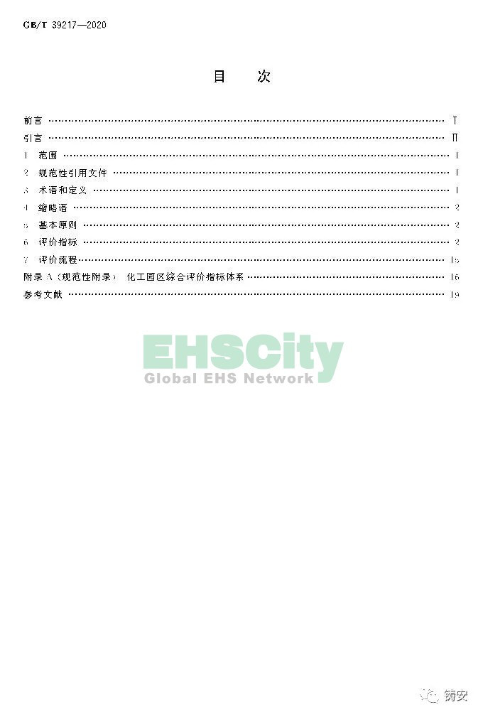 GBT39217-2020 化工园区综合评价导则 (2)