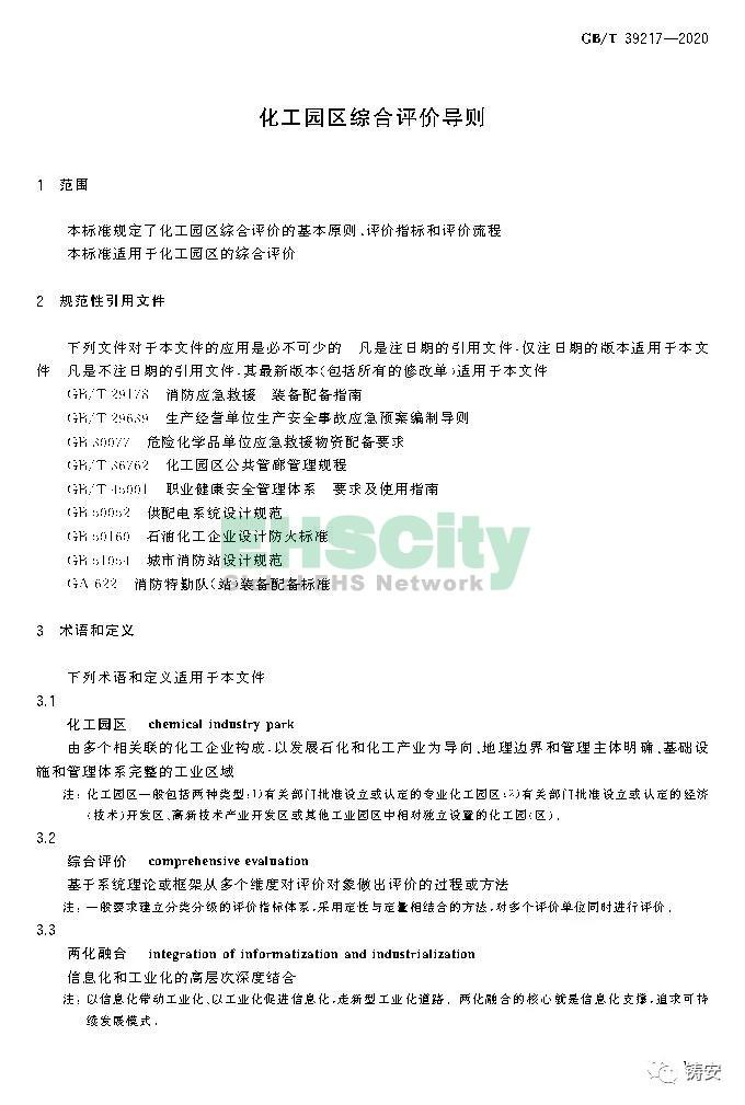GBT39217-2020 化工园区综合评价导则 (5)
