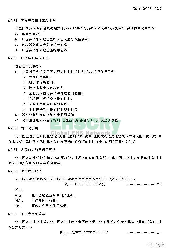 GBT39217-2020 化工园区综合评价导则 (11)