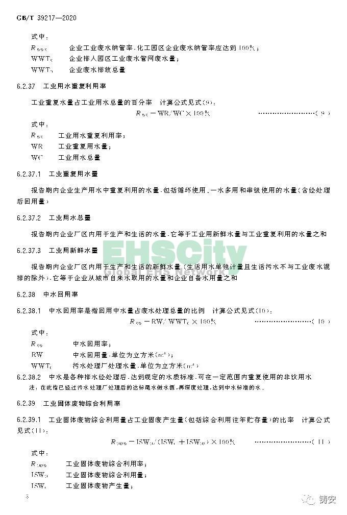 GBT39217-2020 化工园区综合评价导则 (12)