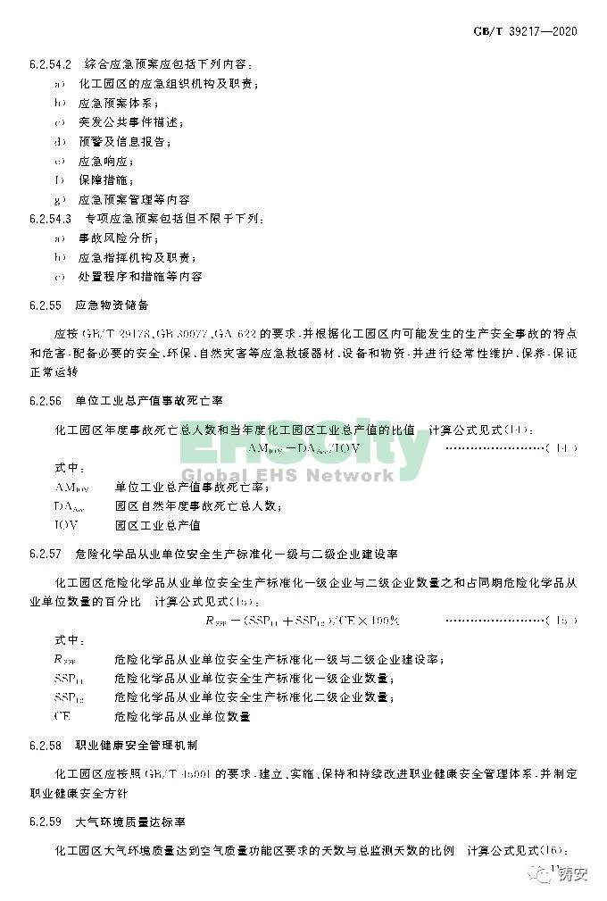 GBT39217-2020 化工园区综合评价导则 (15)