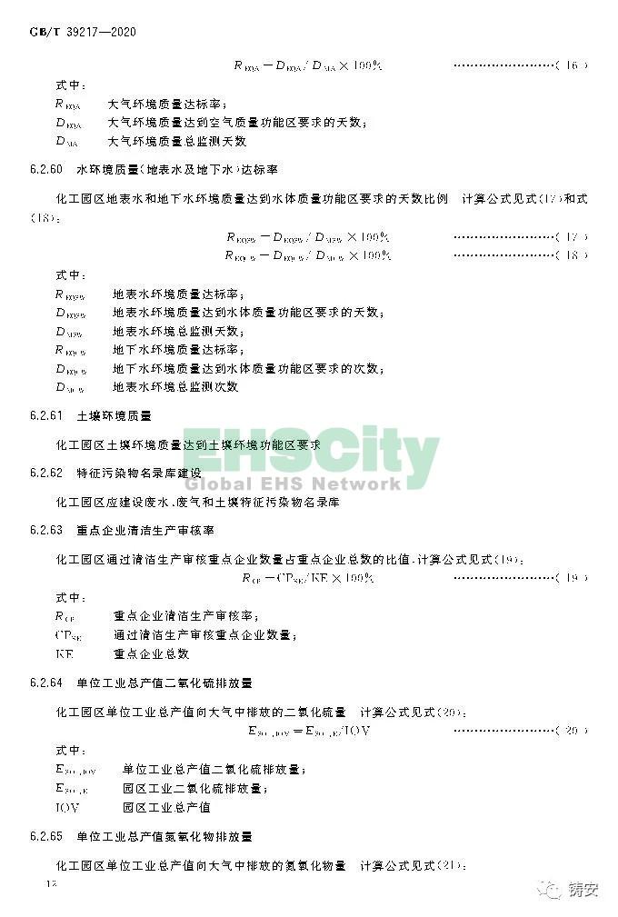 GBT39217-2020 化工园区综合评价导则 (16)