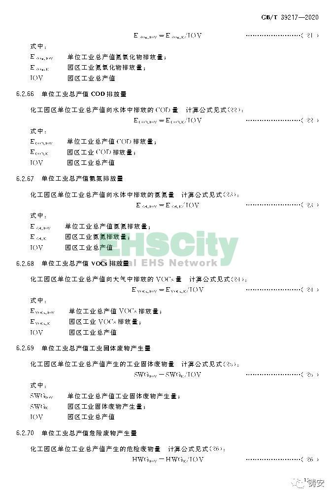 GBT39217-2020 化工园区综合评价导则 (17)
