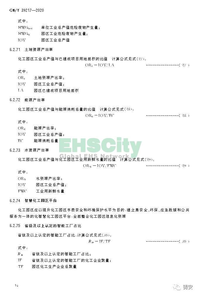 GBT39217-2020 化工园区综合评价导则 (18)
