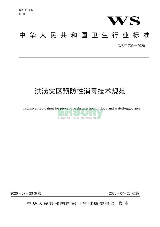 《洪涝灾区预防性消毒技术规范》WST700-2020 (1)