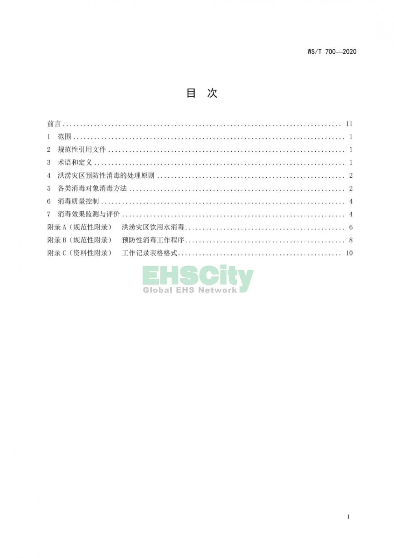 《洪涝灾区预防性消毒技术规范》WST700-2020 (2)