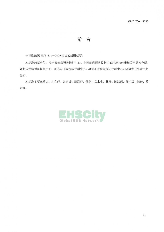 《洪涝灾区预防性消毒技术规范》WST700-2020 (3)