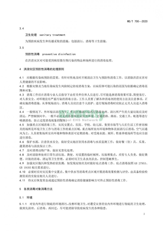 《洪涝灾区预防性消毒技术规范》WST700-2020 (5)