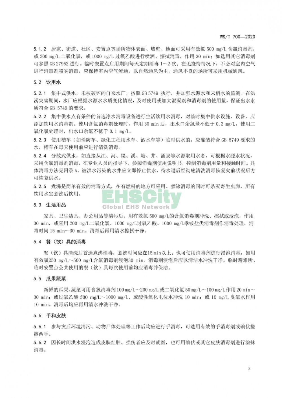 《洪涝灾区预防性消毒技术规范》WST700-2020 (6)