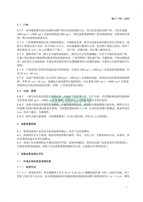 《洪涝灾区预防性消毒技术规范》WST700-2020 (7)