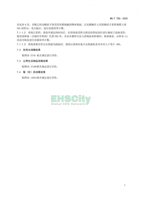 《洪涝灾区预防性消毒技术规范》WST700-2020 (8)