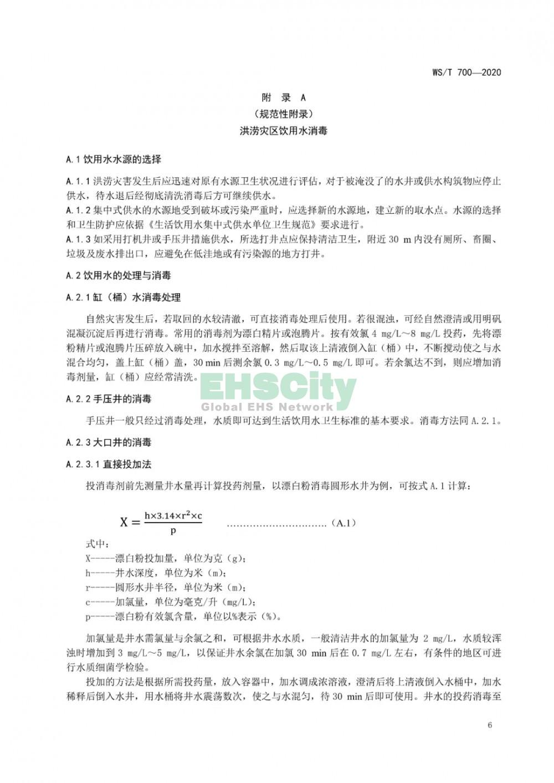 《洪涝灾区预防性消毒技术规范》WST700-2020 (9)