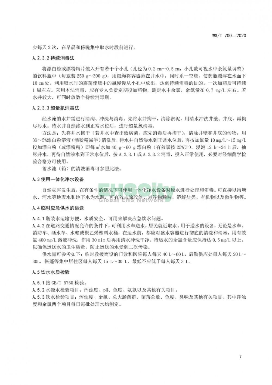 《洪涝灾区预防性消毒技术规范》WST700-2020 (10)