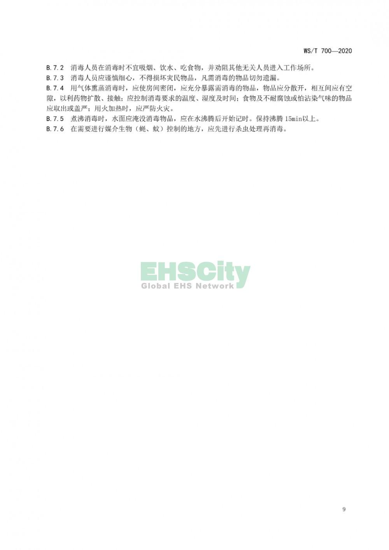 《洪涝灾区预防性消毒技术规范》WST700-2020 (12)