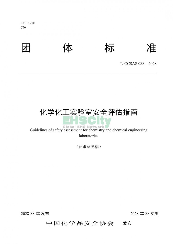 《化学化工实验室安全评估指南(征求意见稿)》等 3项团标公开征求意见  (1)