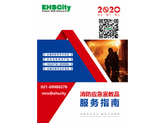 2020EHSCity消防应急宣传品现货供应