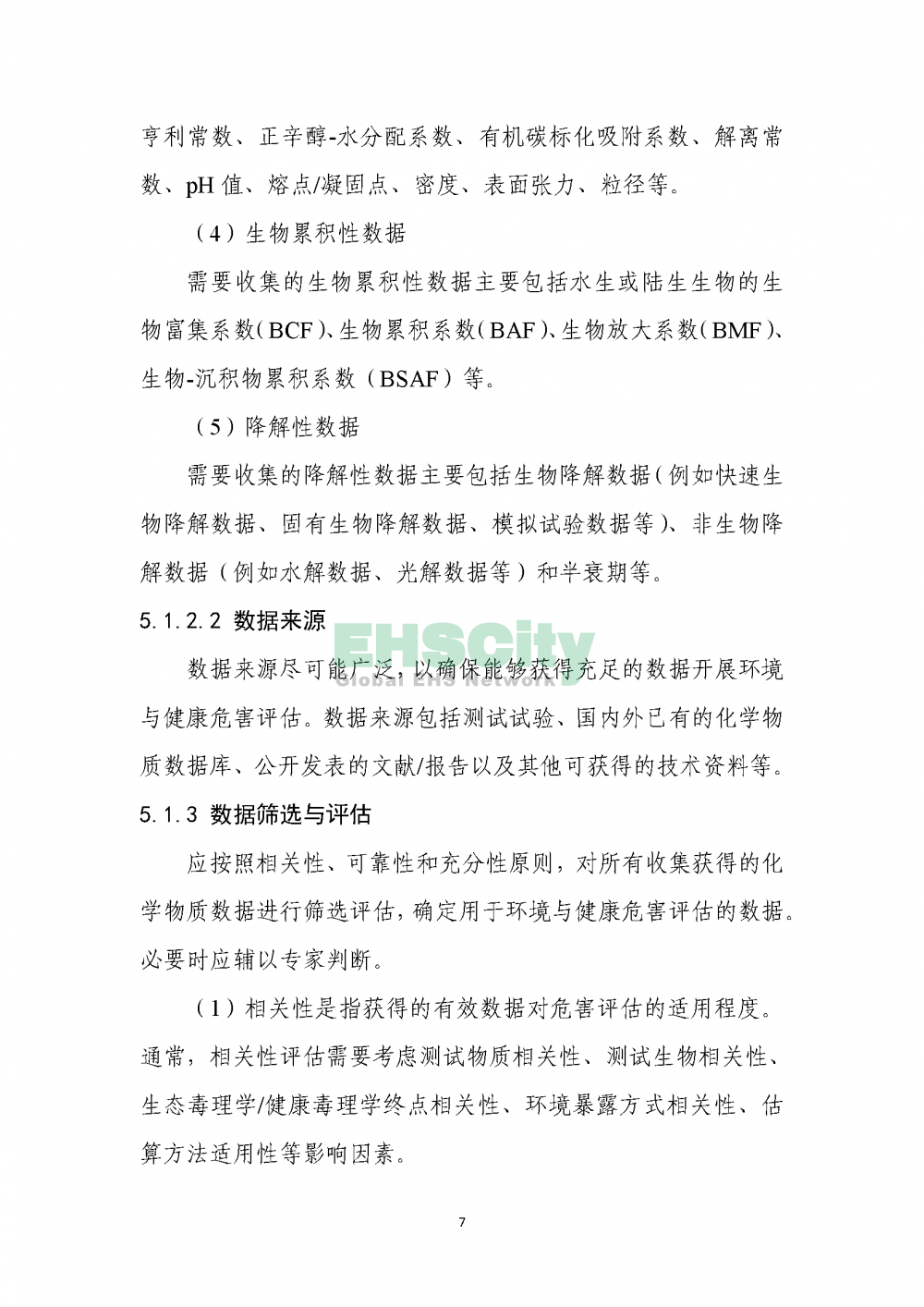1化学物质环境与健康危害评估技术导则_页面_09
