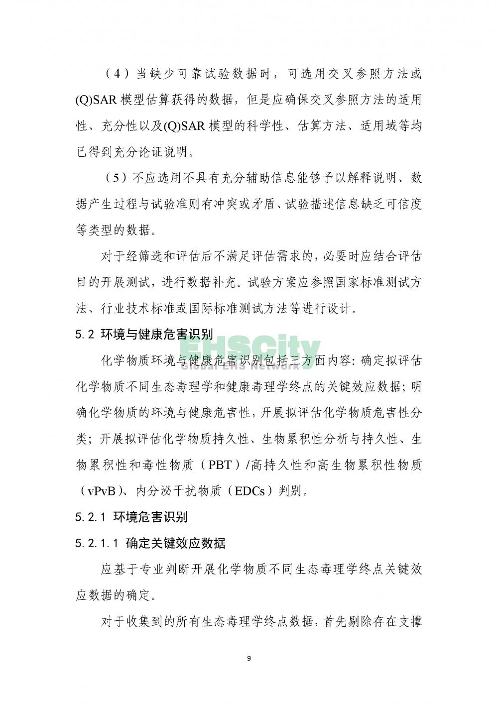 1化学物质环境与健康危害评估技术导则_页面_11