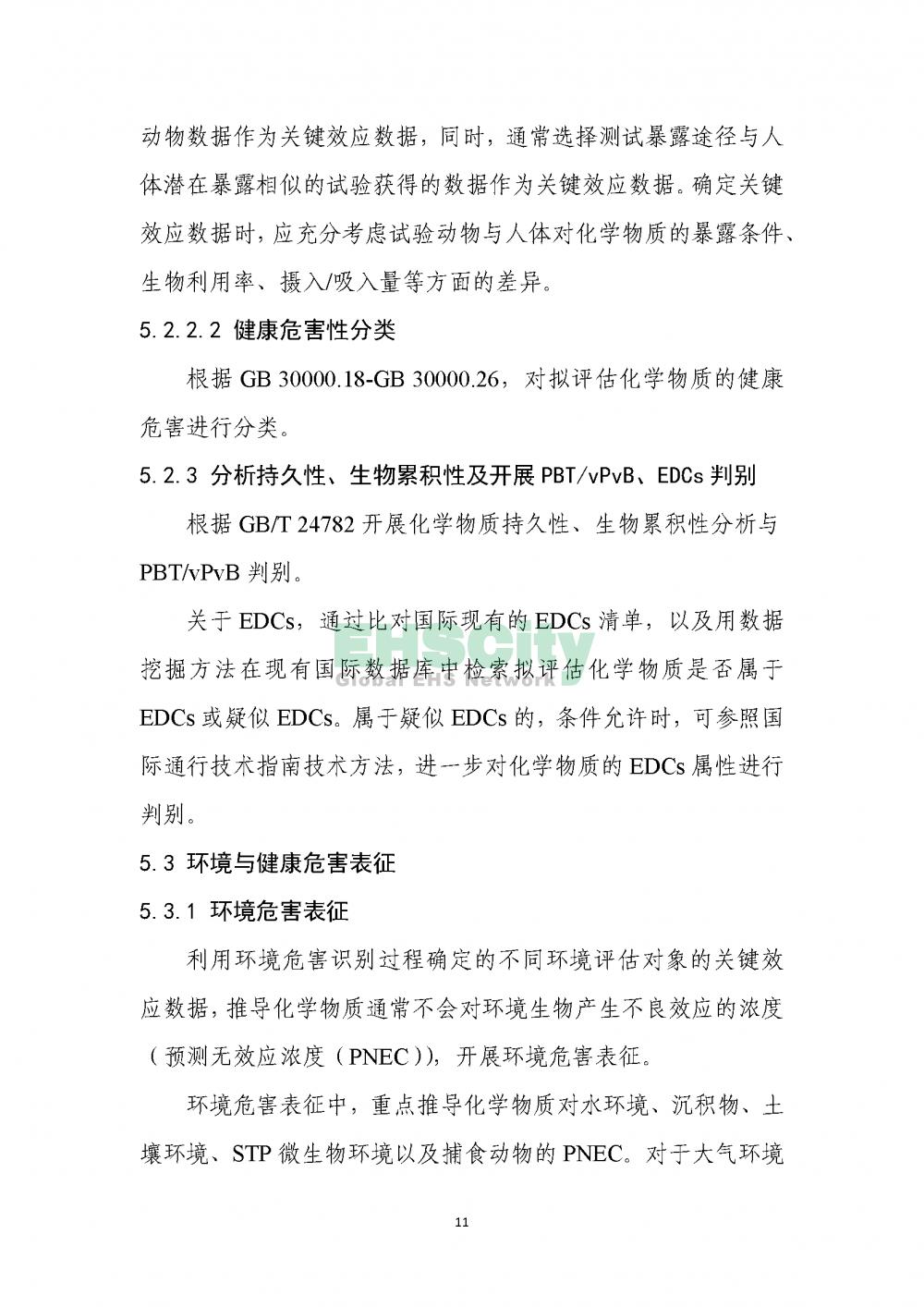 1化学物质环境与健康危害评估技术导则_页面_13