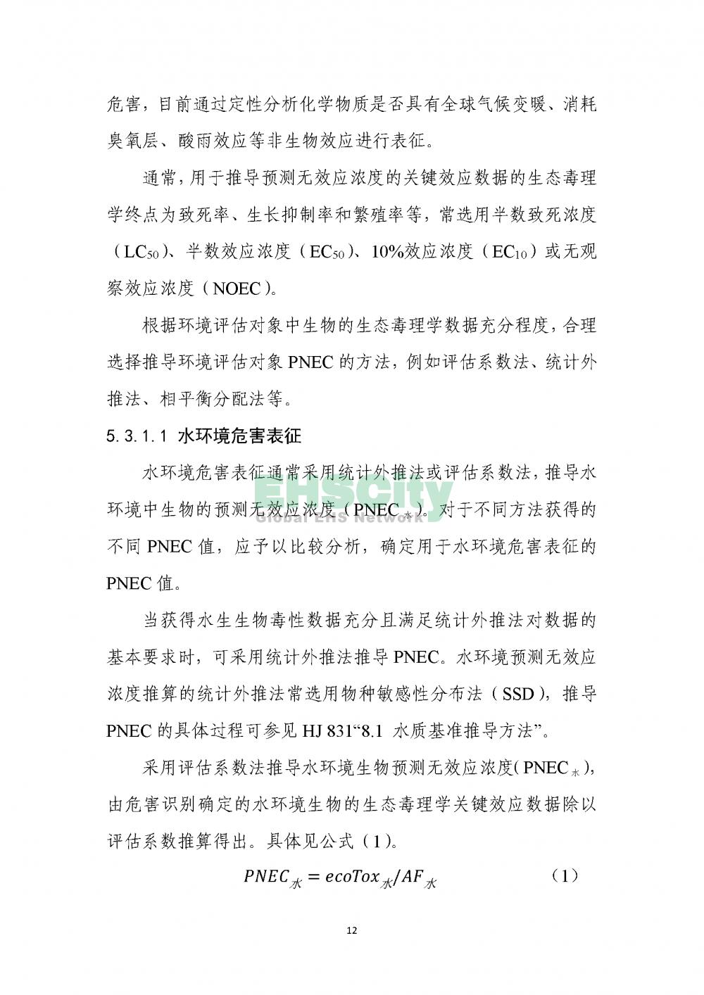 1化学物质环境与健康危害评估技术导则_页面_14