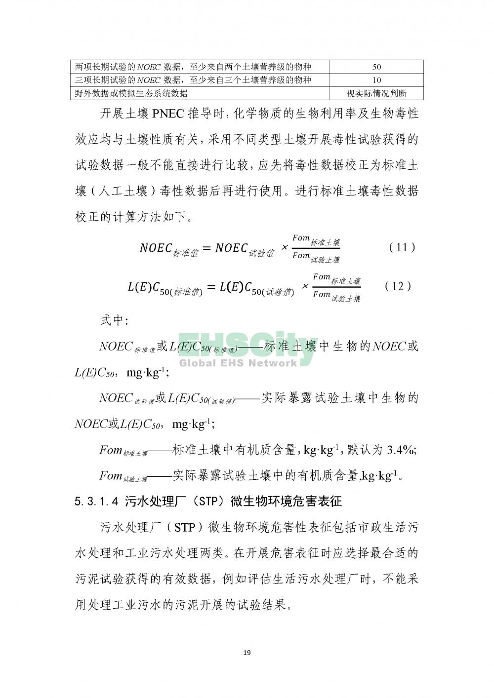 1化学物质环境与健康危害评估技术导则_页面_21