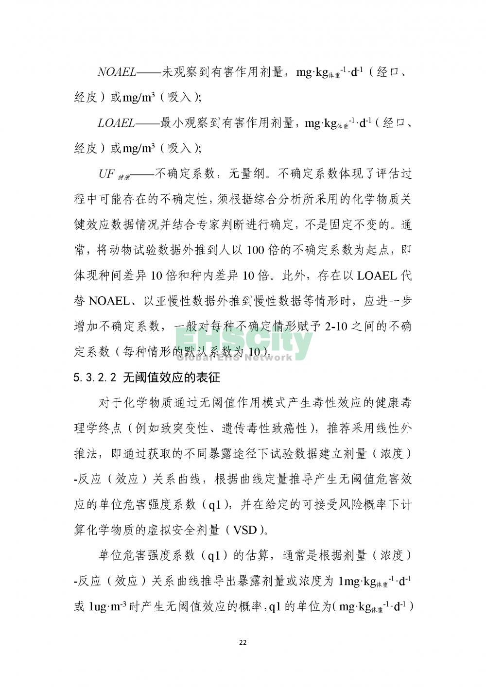 1化学物质环境与健康危害评估技术导则_页面_24