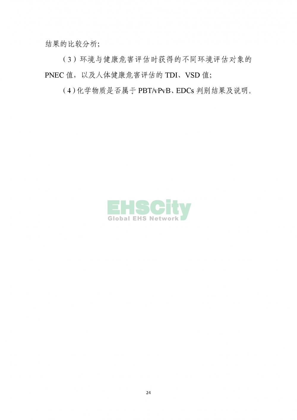 1化学物质环境与健康危害评估技术导则_页面_26