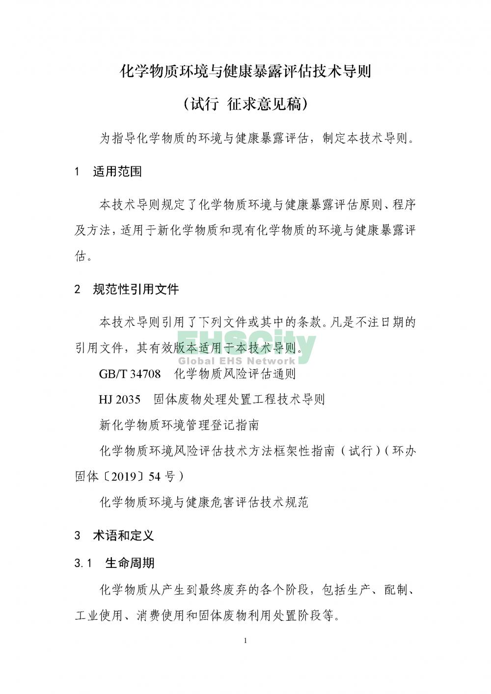 2化学物质环境与健康暴露评估技术导则_页面_03
