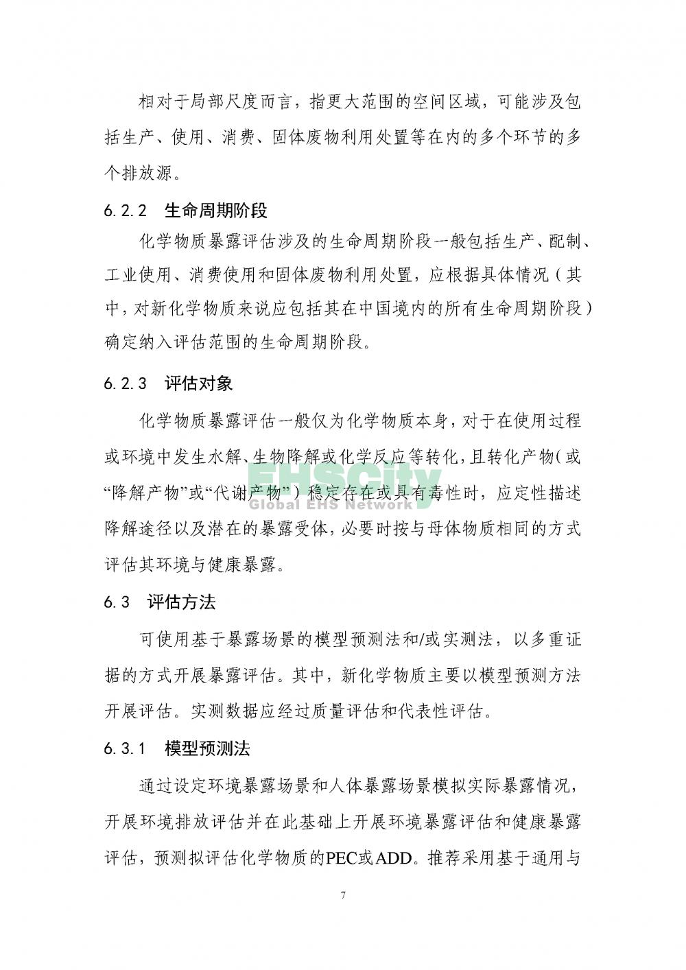 2化学物质环境与健康暴露评估技术导则_页面_09