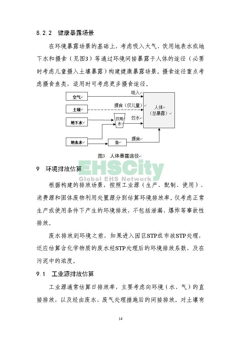 2化学物质环境与健康暴露评估技术导则_页面_16