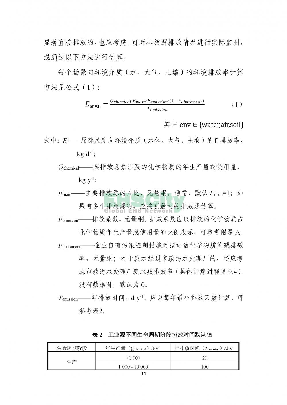 2化学物质环境与健康暴露评估技术导则_页面_17