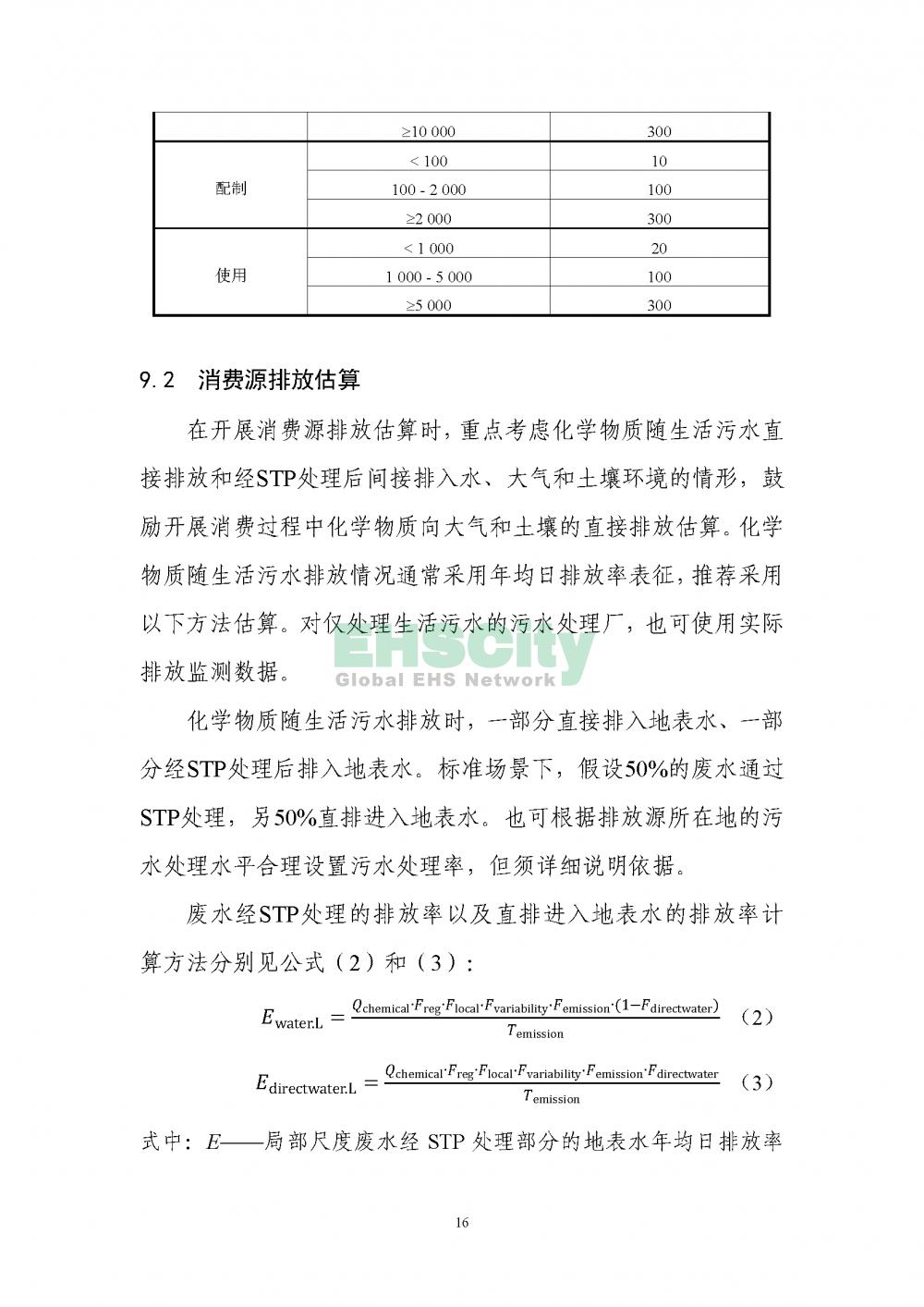 2化学物质环境与健康暴露评估技术导则_页面_18