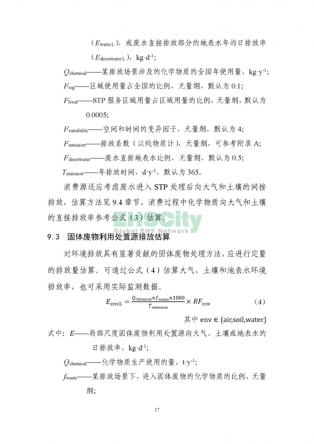 2化学物质环境与健康暴露评估技术导则_页面_19