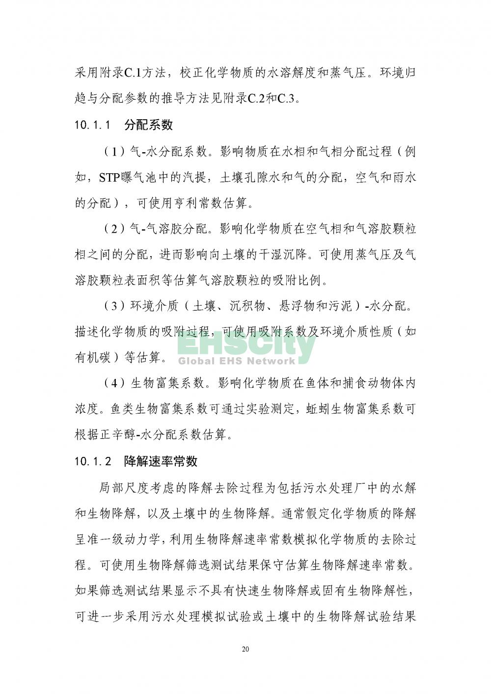 2化学物质环境与健康暴露评估技术导则_页面_22