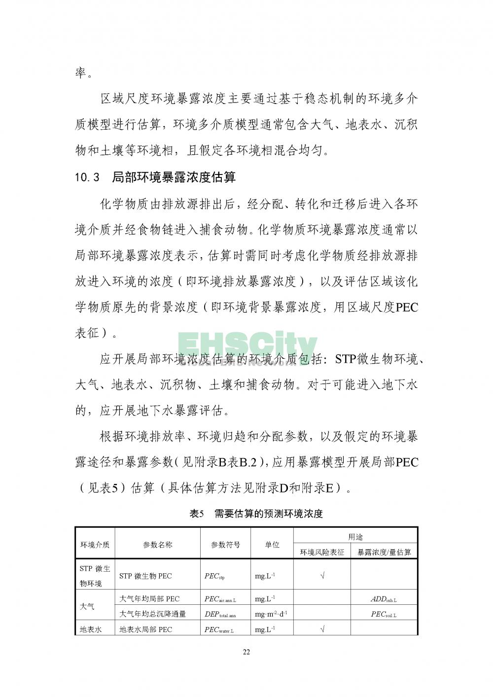 2化学物质环境与健康暴露评估技术导则_页面_24
