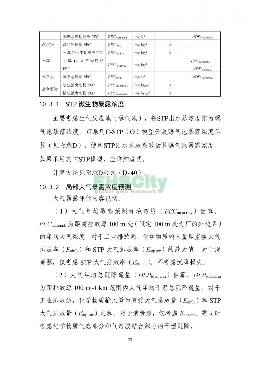 2化学物质环境与健康暴露评估技术导则_页面_25