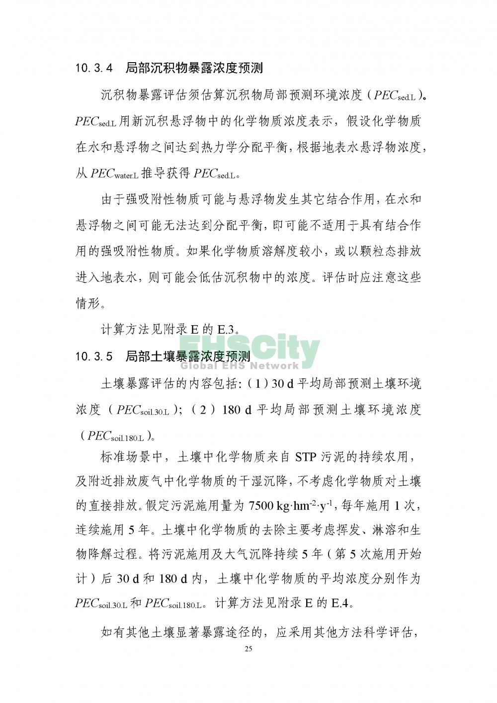 2化学物质环境与健康暴露评估技术导则_页面_27