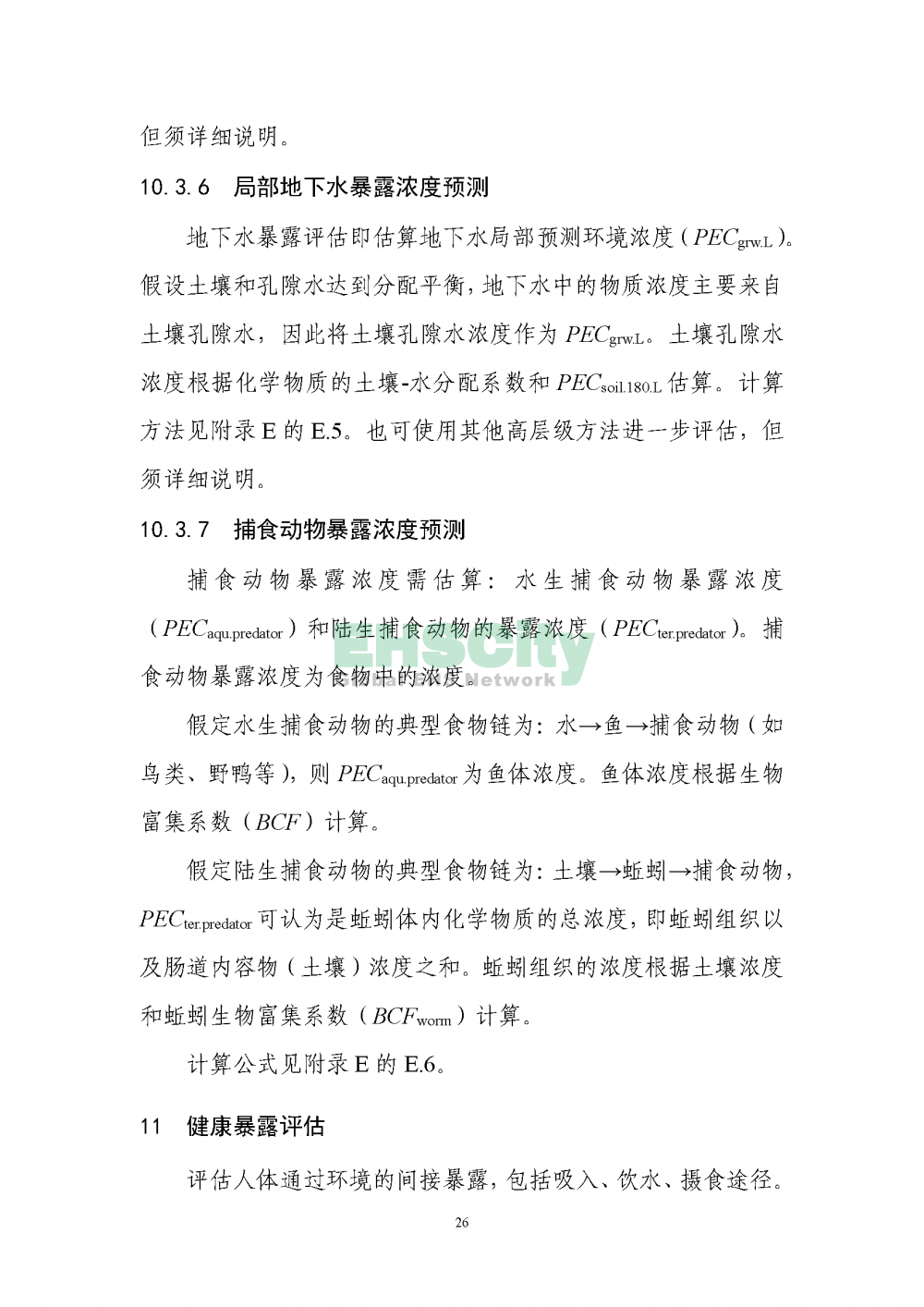 2化学物质环境与健康暴露评估技术导则_页面_28