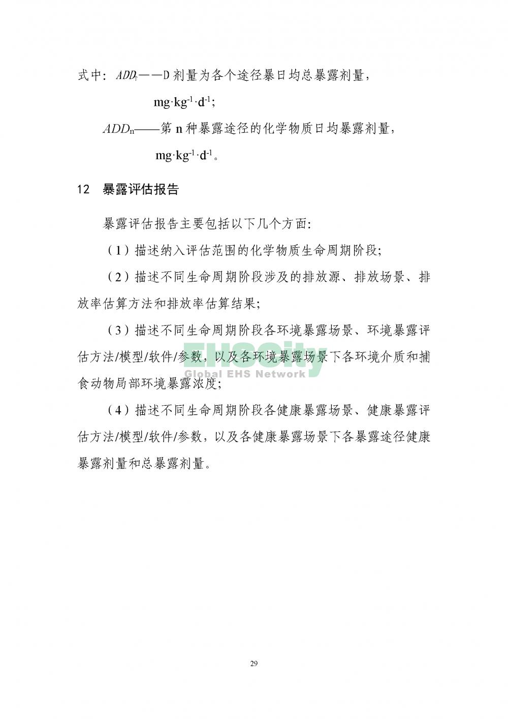 2化学物质环境与健康暴露评估技术导则_页面_31