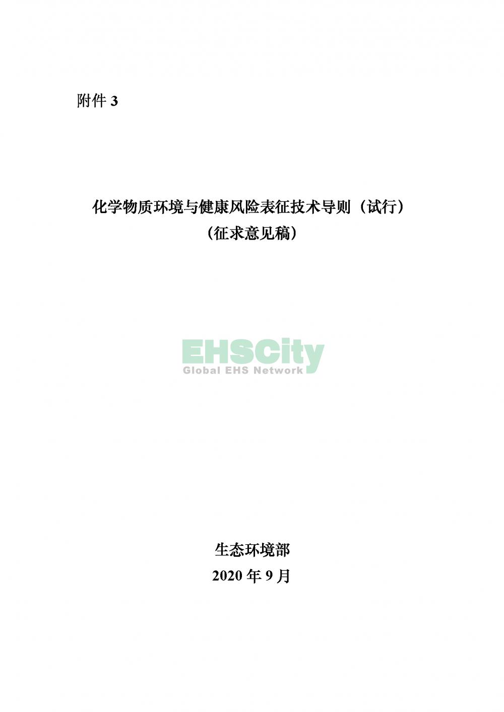 3化学物质环境与健康风险表征技术导则_页面_01