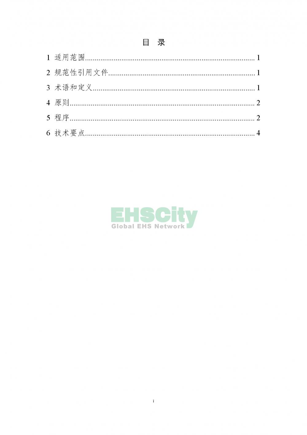 3化学物质环境与健康风险表征技术导则_页面_02